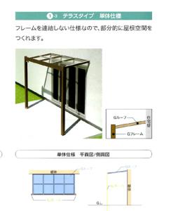 +G テラス屋根 単体仕様
