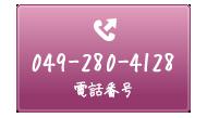 """""""049-280-4128電話番号"""""""