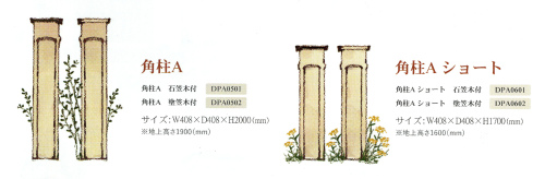 ディーズパティオ 角柱