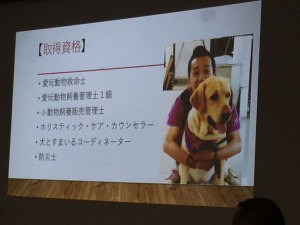 犬すまセミナー3