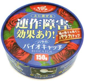 【良い根を育てるバイオキャッチ ¥1200】