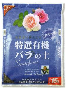 【大切な土は間違いのないものを選びましょう「特選有機バラの土」¥1500】