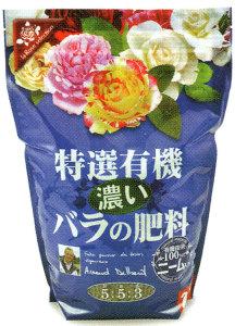【有機栽培にこだわりを持つ方にピッタリの肥料「特選有機濃いバラの肥料」¥1200】