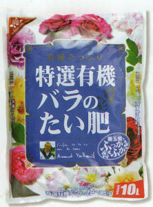 【非常に高い土壌改良効果がある「特選有機バラのたい肥」¥1200】