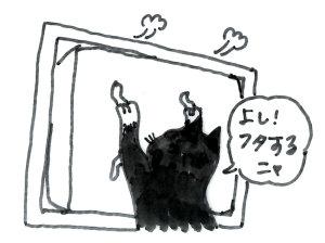 【窓に蓋はできないよ~】