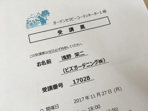 ガーデンセラピーこでぃネーター1級試験受験票
