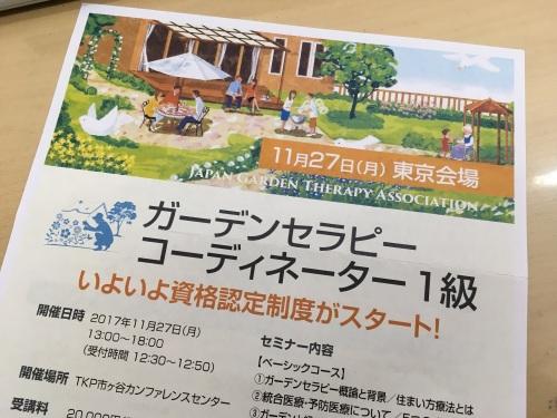 ガーデンセラピーコーディネーター1級試験
