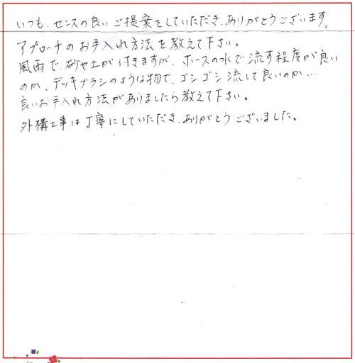 2019.7.2お客様の声坂戸市S様