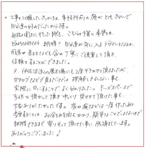 2019.7.2お客様の声坂戸市T様