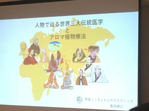 世界三大伝統医学