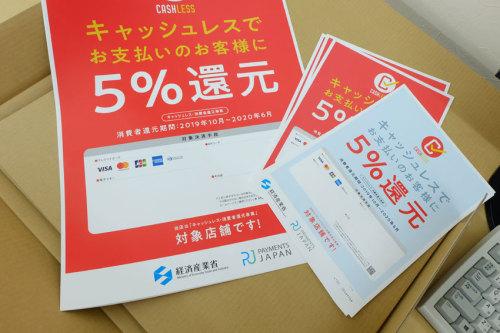 キャッシュレス・消費者還元事業のポスター