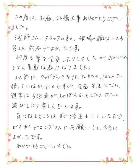2019.11.18-S様お客様の声