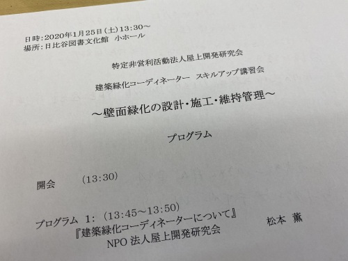 勉強会プログラム