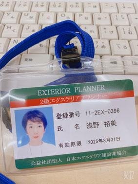 2級エクステリアプランナー資格証の写真